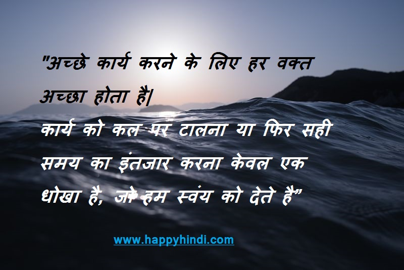 stop-procrastinating-quotes-in-hindi-images-wallpaper