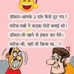 very-funny-wife-joke-in-hindi