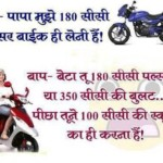 d8dbe9281f1211f95e2e981e3caa7c22-jokes-in-hindi-funny-images