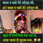 funny-black-girlfriend-jokes-in-hindi