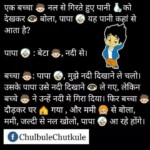 funny-jokes-in-hindi-for-whatsapp