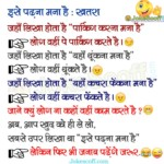 funny_jokes_in_hindi-1