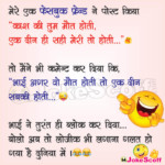 very-jokes-on-facebook-post-in-hindi